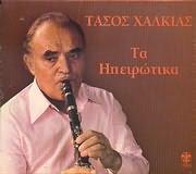 CD image TASOS HALKIAS / TA IPEIROTIKA
