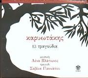 CD image for LENA PLATONOS - SAVINA GIANNATOU / KARYOTAKIS - 13 TRAGOUDIA