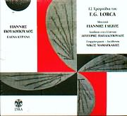 CD Image for GIANNIS POULOPOULOS / 12 TRAGOUDIA LORKA
