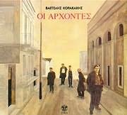 CD Image for VAGGELIS KORAKAKIS / OI ARHONTES (GIORGOS TZORTZIS)