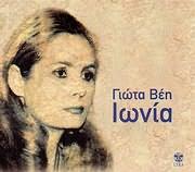 CD image for GIOTA VEI / IONIA