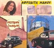 CD image AFRODITI MANOU / NYHTERINI EKPOBI