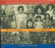 LOUDOVIKOS TON ANOGEION - MARIO / <br>BIT PAZAR