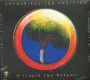 CD image for LOUDOVIKOS TON ANOGEION / I GIORTI TON ANEMON