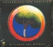 LOUDOVIKOS TON ANOGEION / <br>I GIORTI TON ANEMON