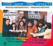 CD image MANOLIS RASOULIS - HRISTOS NIKOLOPOULOS / OLOI DIKOI MAS EIMASTE
