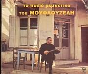 CD image ΓΙΩΡΓΟΣ ΜΟΥΦΛΟΥΖΕΛΗΣ / ΤΟ ΠΑΛΙΟ ΡΕΜΠΕΤΙΚΟ