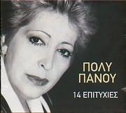 CD image POLY PANOU / 14 EPITYHIES