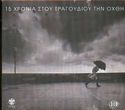 STOU TRAGOUDIOU TIN OHTHI - 15 HRONIA - (SYLLOGI APO NO.1 EOS NO.10) - (VARIOUS) (3 CD)