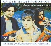 CD image KRISTI STASINOPOULOU / STI LIMNI ME TIS PAPAROUNES - PANAGIOTIS KALANTZOPOULOS - EYANTHIA REBOUTSIKA