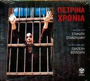 CD image ΠΕΤΡΙΝΑ ΧΡΟΝΙΑ - ΣΤΑΜΑΤΗΣ ΣΠΑΝΟΥΔΑΚΗΣ (ΚΛΑΡΙΝΟ: ΒΑΣΙΛΗΣ ΣΑΛΕΑΣ) - (OST)
