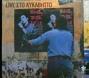 CD image NIKOS PAPAZOGLOU / LIVE STO LYKAVITTO