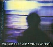 ΜΙΧΑΛΗΣ ΣΙΓΑΝΙΔΗΣ / <br>ΜΙΚΡΟΣ ΑΔΕΛΦΟΣ