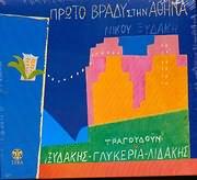 CD image NIKOS XYDAKIS / PROTO VRADY STIN ATHINA