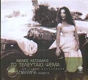 ΜΑΝΟΣ ΧΑΤΖΙΔΑΚΙΣ / <br>ΤΟ ΤΕΛΕΥΤΑΙΟ ΨΕΜΑ - (OST)
