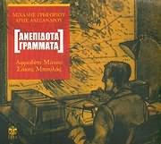 AFRODITI MANOU / <br>ANEPIDOTA GRAMMATA / <br>MIHALIS GRIGORIOU