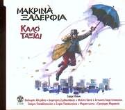 MAKRINA XADELFIA / <br>KALO TAXIDI - (SYMMETEHOUN: ATHERIDIS - ZERVOUDAKIS - KANA - PSARANTONIS - PSARIANOS)
