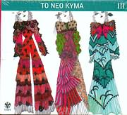 CD image TO NEO KYMA III - - (VARIOUS) (2 CD)