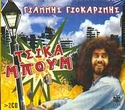 GIANNIS GIOKARINIS / TSIKABOUM - (2CD)