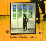 CD image ΒΑΣΙΛΗΣ ΚΑΖΟΥΛΗΣ / Η ΦΑΝΗ - (2CD)