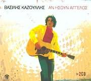 ΒΑΣΙΛΗΣ ΚΑΖΟΥΛΗΣ / <br>ΑΝ ΕΙΣΟΥΝ ΑΓΓΕΛΟΣ (2CD)
