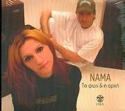 CD image ΝΑΜΑ / ΤΟ ΦΩΣ ΚΑΙ Η ΑΡΧΗ