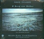 CD image for ΝΙΚΟΣ ΞΥΔΑΚΗΣ / Η ΒΟΥΗ ΤΟΥ ΜΥΘΟΥ
