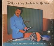 CD image GIORGOS MITSAKIS / TO REBETIKO SHOLEIO