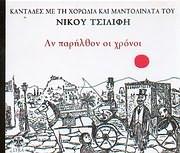 CD image NIKOS TSILIFIS / KANTADES ME TIN HORODIA TOU - AN PARILTHON OI HRONOI