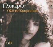 GLYKERIA / <br>OLA TA SMYRNAIIKA (2CD)