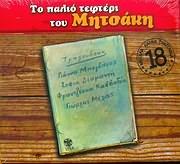 GIORGOS MITSAKIS / <br>TO PALIO TEFTERI