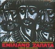 CD image GIANNIS POULOPOULOS / EMILIANO ZAPATA - GIANNIS GLEZOS, PABLO NERUDA, LEYTERIS PAPADOPOULOS