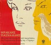 CD image IRAKLIS PASHALIDIS / MOUSIKI KAI TRAGOUDIA APO PARASTASEIS TIS PEIRAMATIKIS SKINIS TEHNIS (FARANTOURI)
