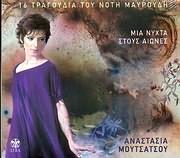 CD image ANASTASIA MOUTSATSOU / MIA NYHTA STOUS AIONES - 16 TRAGOUDIA TOU NOTI MAYROUDI