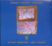 CD image ANDREAS ROUSSIS / EGKOLPIO - ARGYRIS BAKIRTZIS - NIKI XYLOURI