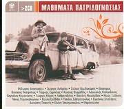 CD image MATHIMATA PATRIDOGNOSIAS (2CD)