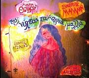 CD image MARIA THOIDOU THYMIOS ATZAKAS SOKRATIS MALAMAS ANTONIS ANISEGKOS / TIS NYHTAS TA MAKRIA MALLIA