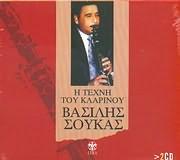 VASILIS SOUKAS / <br>I TEHNI TOU KLARINOU (2CD)
