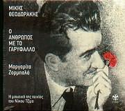 CD image Ï ÁÍÈÑÙÐÏÓ ÌÅ ÔÏ ÃÁÑÕÖÁËËÏ - ÌÉÊÇÓ ÈÅÏÄÙÑÁÊÇÓ - ÌÁÑÃÁÑÉÔÁ ÆÏÑÌÐÁËÁ - (OST)