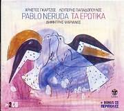 PABLO NERUDA - ��. �������� - ����. ������������ - �������� �������� / <br>�� ������� (2CD)