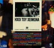 CD image IHOI TOU HEIMONA SYNAYLIA GIA TIN ITHAKI (2CD)