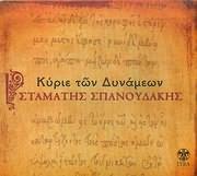 STAMATIS SPANOUDAKIS / KYRIE TON DYNAMEON (GIANNIS KOUTRAS - ELENI VITALI)