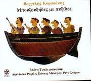 CD image VAGGELIS KORAKAKIS / BOUZOUXIDES ME PYXIDES - ELENI TSALIGOPOULOU - A.RAZELI - K.MANTZIOS - R.STAMOU