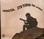 CD image for ARLETA / STO RYTHMO TOU AGERA N 3