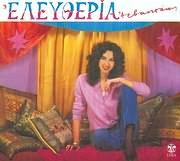 ELEYTHERIA ARVANITAKI