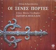 ILIAS ANDRIOPOULOS / <br>XENES PORTES - SOTIRIA BELLOU - STIHOI: MANOS ELEYTHERIOU