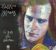CD image VAGGELIS GERMANOS / O GIOS TOU ANEMOU (2CD)
