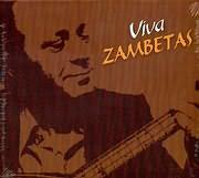 ������� �������� / <br>VIVA ZAMBETAS  - INSTRUMENTAL WITH GIORGO ZAMBETA AND STELIO ZAFIRIOU