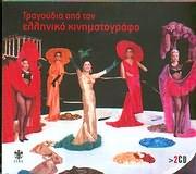 ΤΡΑΓΟΥΓΙΑ ΑΠΟ ΤΟΝ ΕΛΛΗΝΙΚΟ ΚΙΝΗΜΑΤΟΓΡΑΦΟ - (OST) (2 CD)