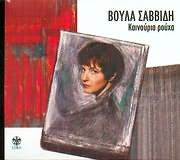 CD image ΒΟΥΛΑ ΣΑΒΒΙΔΗ / ΚΑΙΝΟΥΡΓΙΑ ΡΟΥΧΑ